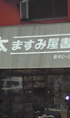 20090710162508