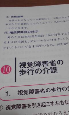 kaigo2.jpg