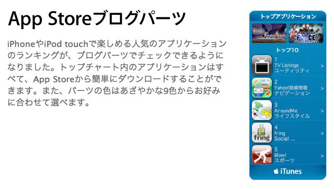 /Users/takeshi/Desktop/App Storeブログパーツ.png