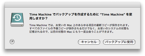 /Users/takeshi/Desktop/Time Machine.png