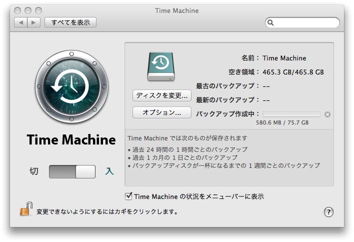 /Users/takeshi/Desktop/Time Machine 2.png