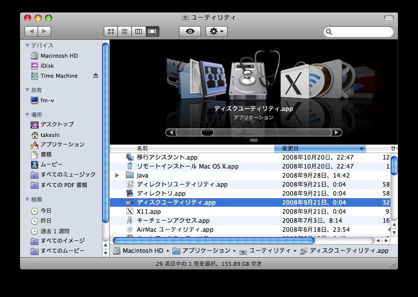 /Users/takeshi/Desktop/ディスクユーティリティ.png