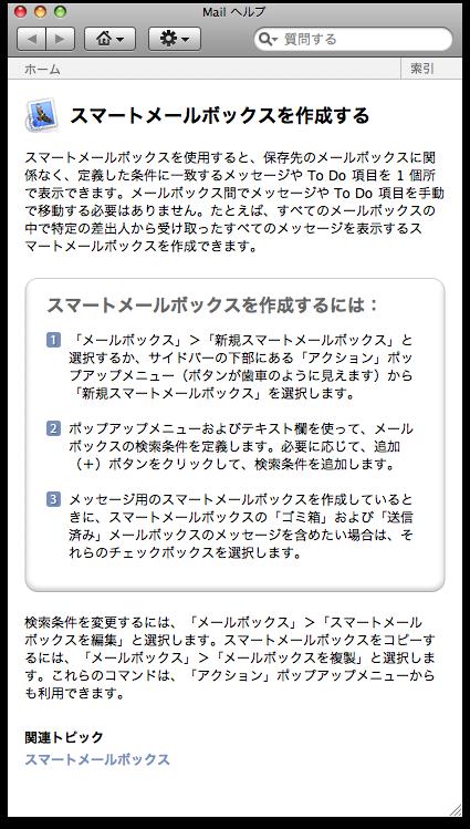 /Users/takeshi/Desktop/スマートメールボックスヘルプ.png