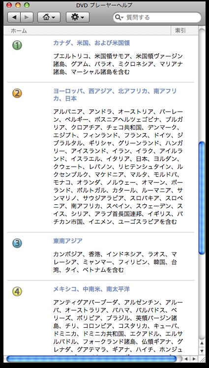 /Users/takeshi/Desktop/iDVD help.png