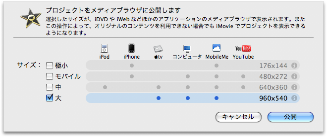 /Users/takeshi/Desktop/iMovie メディアブラウザ.png