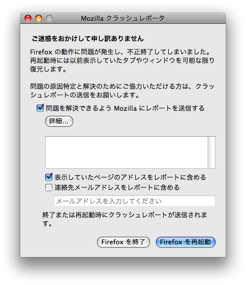 /Users/takeshi/Desktop/Mozilla クラッシュレポータ2.png