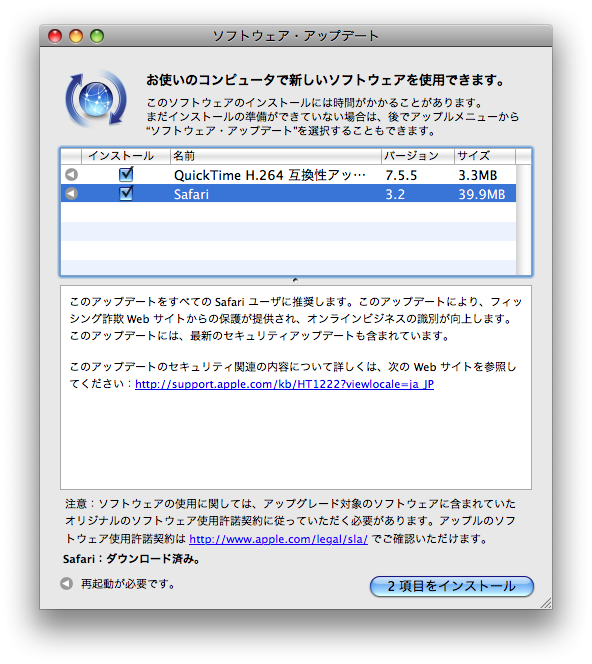 /Users/takeshi/Desktop/update20081118.png