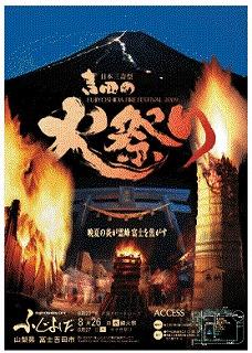 火祭りポスター