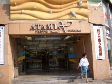 atami2