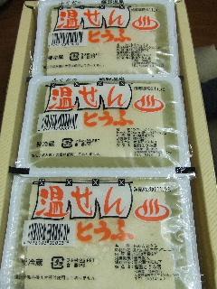 福田とうふ店 湯とうふ