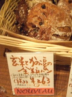 玄米とかのこまめの全粒パン