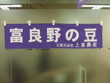 北海道のお豆屋さん