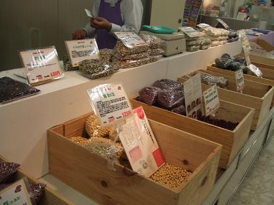 富良野の豆