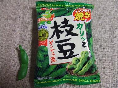 カリッと 枝豆