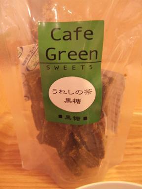 うれしの茶黒糖