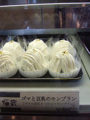 ゴマと豆乳のモンブラン