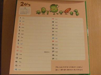 そらまめくん カレンダー2月バージョン