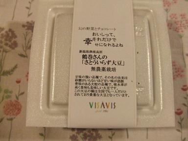VISAVIS 大豆チョコレート