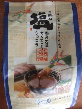 大豆ちんすこうショコラ