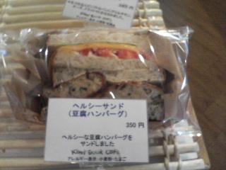 豆腐ハンバーグサンド