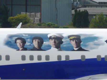 松山空港 15  坂の上の雲ラッピングジェット