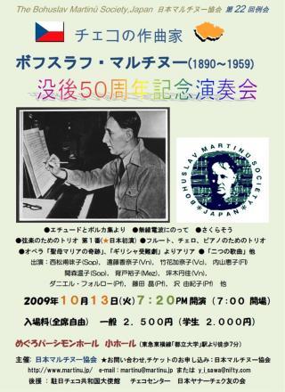 マルチヌー協会コンサート2009_1_R