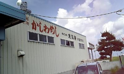 東筑軒営業所