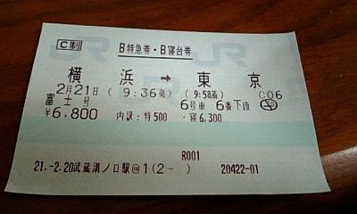 悲劇のチケット