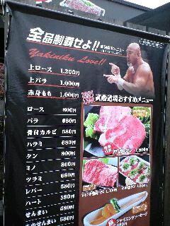 武藤道場2