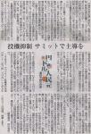 産経記事2008/6/16
