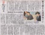 産経新聞20090628記事