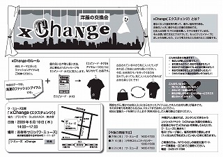 s-exchange_09-06OL_20090522112059.jpg