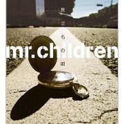 Mr.Children/旅立ちの唄