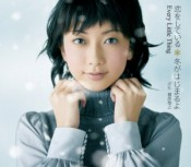 Every Little Thing/恋をしている feat.槇原敬之