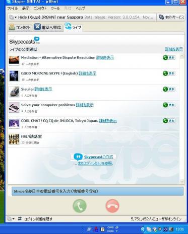 Skype-3.jpg