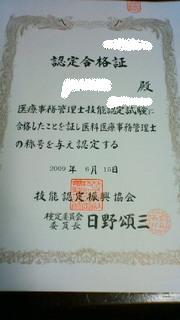 20090617-10