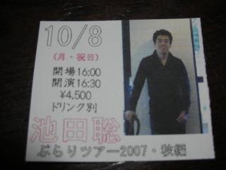 20071008