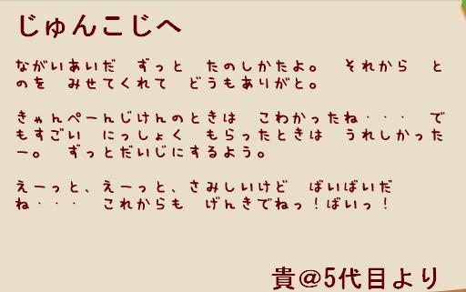 貴からの手紙