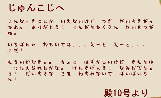 殿からの手紙
