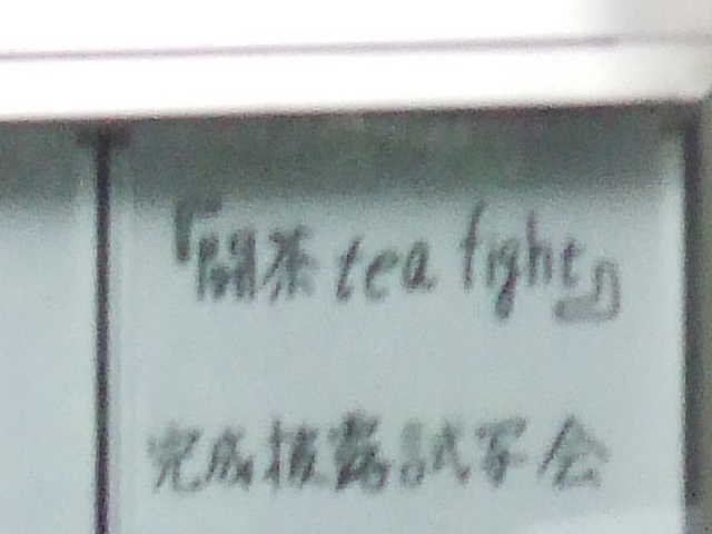 闘茶試写会
