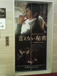 秘密 エレベーター