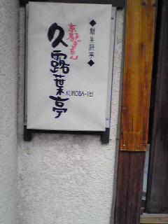 神楽坂 クローバー亭