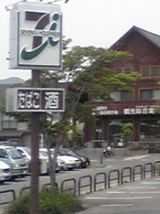 福島 コンビに2