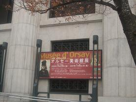 オルセー美術館展2