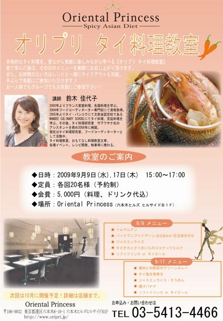 オリプリ タイ料理教室 9月jpegWEB