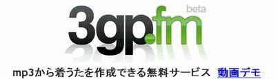 3gpfm.jpg