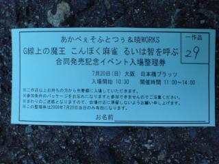 20080720103606.jpg