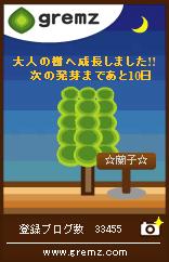 ☆蘭子☆の樹2