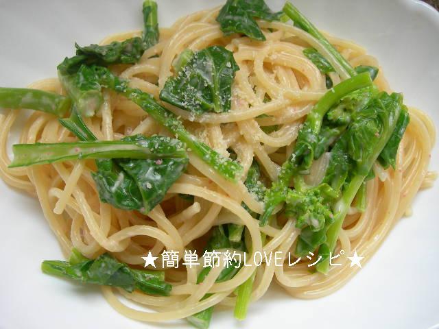 菜の花たらこスパゲッティ
