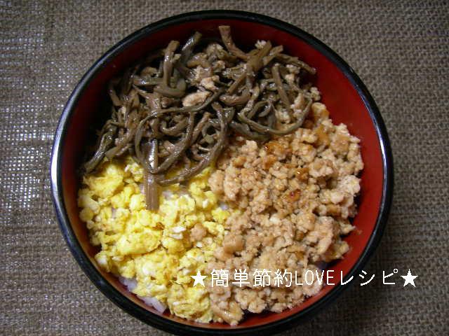 ビビンバ風三色丼